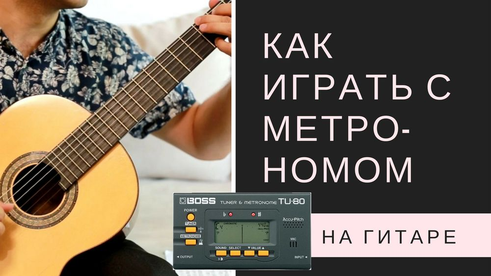 Metronome банальный метроном