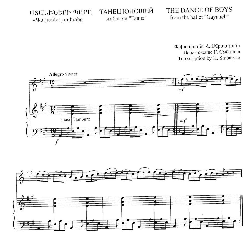 хачатурян вальс маскарад ноты для фортепиано в 2 руки