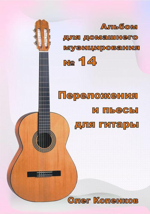 Ноты для гитаристов на конкурс