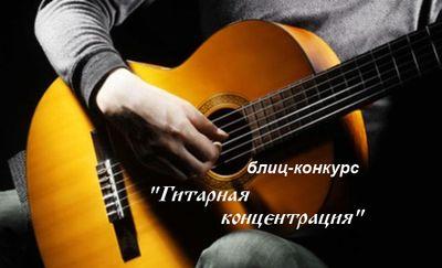 """Блиц-конкурс """"Гитарная концентрация"""""""