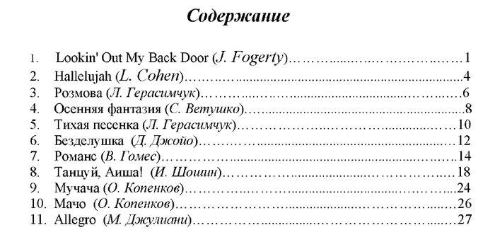Полное содержание сборника гитарных ансамблей
