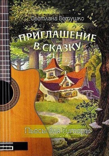 Сборник пьес для гитары от Светланы Ветушко