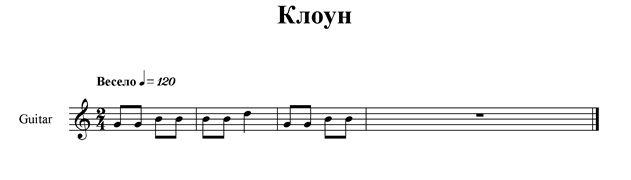 Начало мелодии, которую нужно закончить