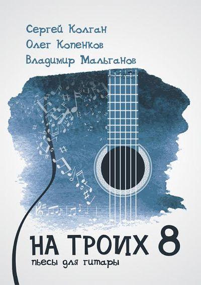 """Сборник пьес для шестиструнной гитары """"На троих 8"""""""