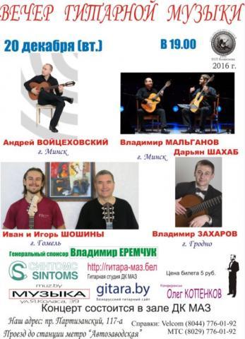 Традиционный новогодний концерт гитарной музыки в ДК МАЗ