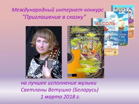 """Онлайн конкурс гитаристов """"Приглашение в сказку"""""""