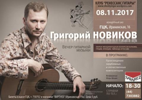 Гитарист Григорий Новиков с концертом в Гомеле