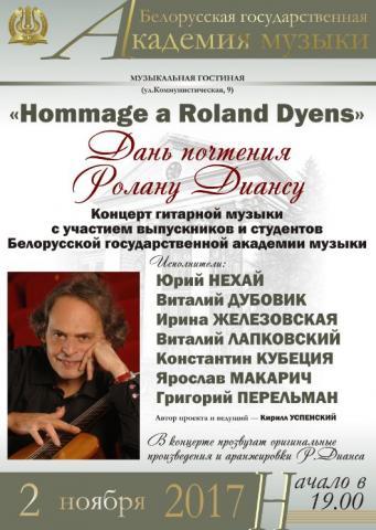 Концерт памяти гитариста и композитора Роланда Диенса (Дианса)
