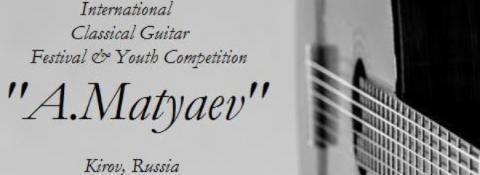 Международный конкурс и фестиваль классической гитары им. Матяева
