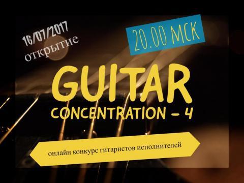 Принять участие в конкурсе гитаристов онлайн