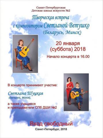 Гитаристка Светлана Ветушко