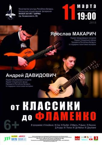 Концерт гитарной музыки в Минске.
