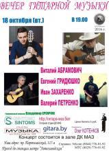 Концерт гитарной музыки в Минске