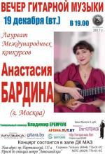 Концерт гитаристки Анастасии Бардиной в Минске