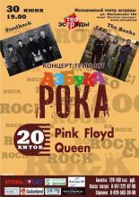 Азбука Рока - концерт nрибьют Pink Floyd и Queen