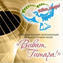 Виват гитара открытый конкурс гитаристов