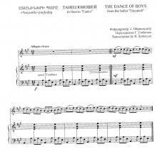 Ноты для фортепиано и скрипки (переложение)