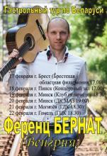 Гитарист Ференц Бернат в Беларуси