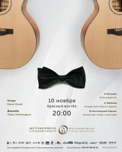Концерт Юрия Нехая с оркестром