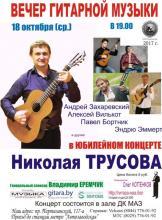 Юбилейный концерт минского гитариста Николая Трусова