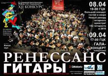 Афиша фестиваля Ренессанс гитары 2017 в Гомеле