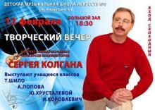 Гитарист Сергей Колган проводит творческий вечер