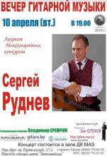 Гитарист Сергей Руднев выступит с концертом в Минске