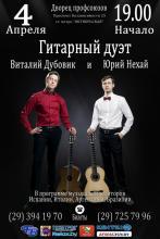 Афиша концерта Юрия Нехая и Виталия Дубовика