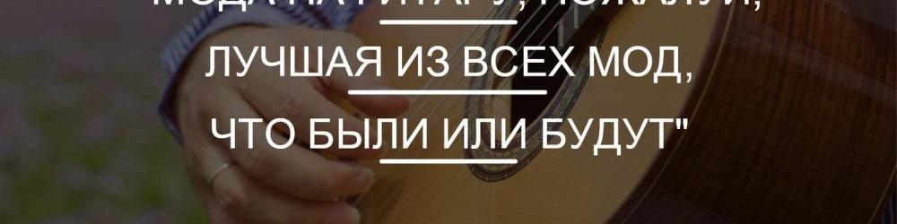 Фотосессия гитариста