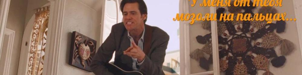 "У меня от Тебя мозоли на пальцах (Джим Керри в фильме ""Всегда говори ДА!"")"