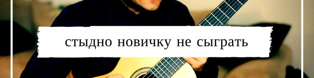 Стыдно новичку гитаристу не сыграть это за 1 вечер
