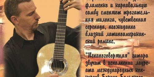 Обложка диска гитариста Бориса Бельского