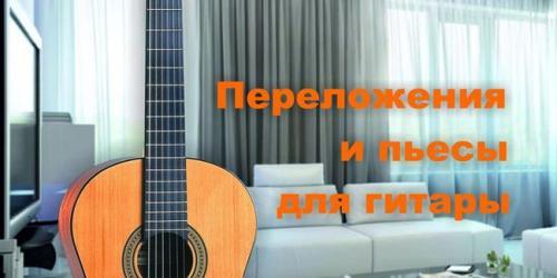 Альбом для домашнего музицирования 21 (переложения и пьесы для гитары соло)