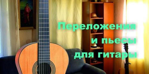 Альбом для домашнего музицирования 22(переложения и пьесы для гитары соло)