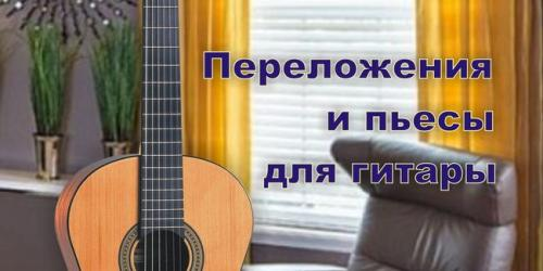 Альбом для домашнего музицирования 23(переложения и пьесы для гитары соло)