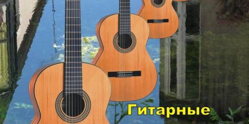 Обложка сборника нот для гитары Гитарные ансамбли 22 от Олега Копенкова
