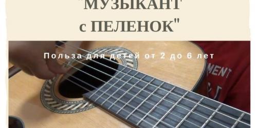 """Обложка курса """"Музыкант с пеленок"""""""