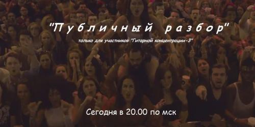 """Публичный разбор в рамках """"Гитарной концентрации-3"""""""