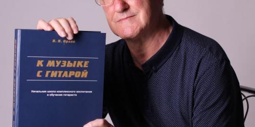 Владимир Орлов - К музыке с гитарой