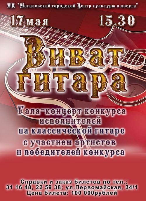 Афиша гала-концерта конкурса
