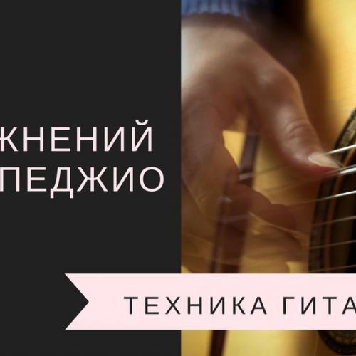 Как играть арпеджио на гитаре