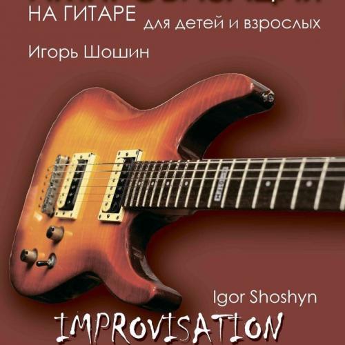 Импровизация для детей и взрослых от Игоря Шошина
