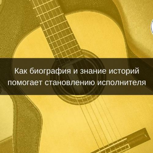 Как биография и знание истории музыки помогает становлению гитариста