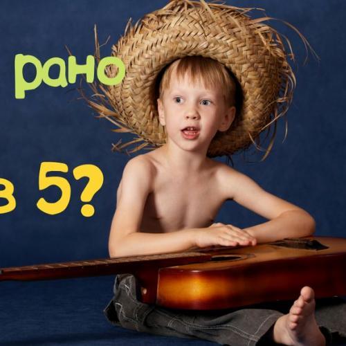 Со скольки лет лучше всего начинать обучение игре на гитаре?