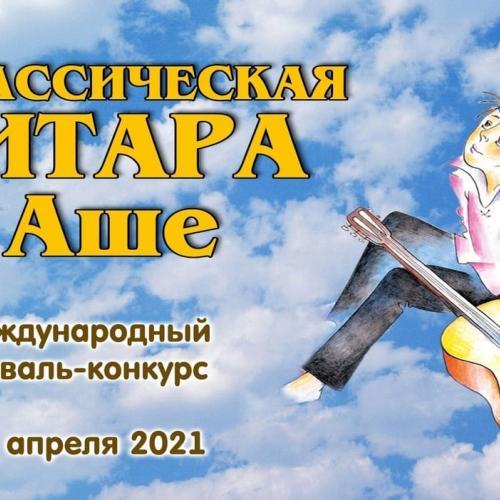 """10 Международный конкурс """"Классическая гитара Аше"""" пройдет по видеозаписям"""