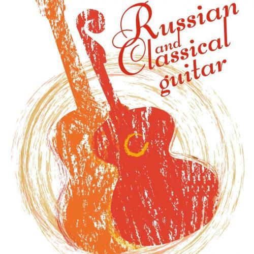 II Международный фестиваль-конкурс «Русская и классическая гитара»