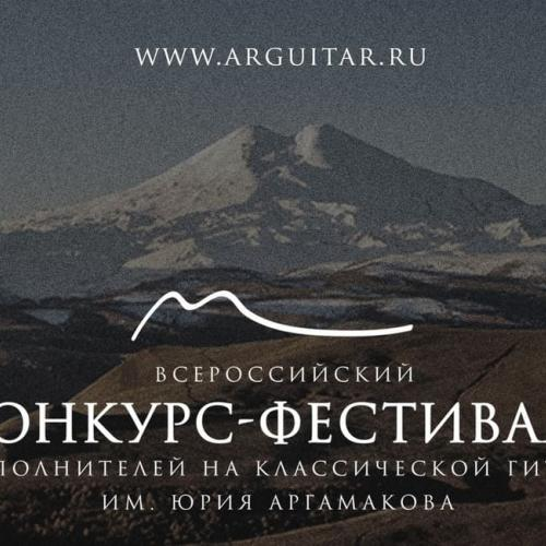 Конкурс-фестиваль гитаристов им. Аргамакова 2021