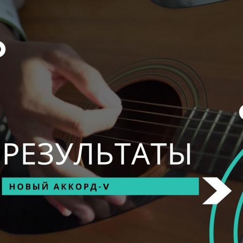 """Результаты V международного интернет конкурса """"Новый аккорд"""""""