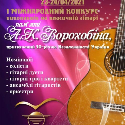 Международный конкурс гитаристов памяти А.К.Ворохобина