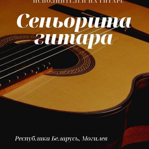 """Международный конкурс гитаристов """"Сеньорита гитара-2020"""""""